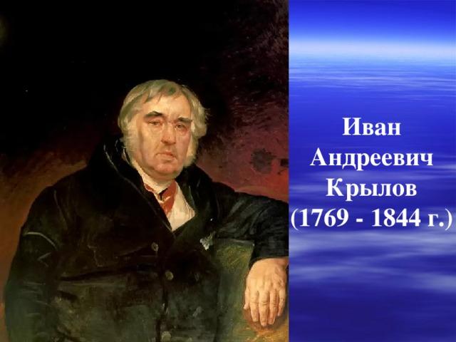 Иван Андреевич Крылов (1769 - 1844 г.)