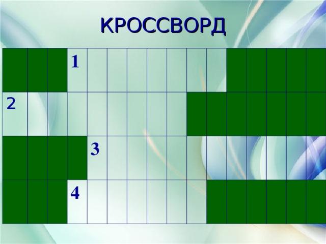 КРОССВОРД 2 1 3 4