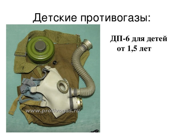 ДП-6 для детей от 1,5 лет