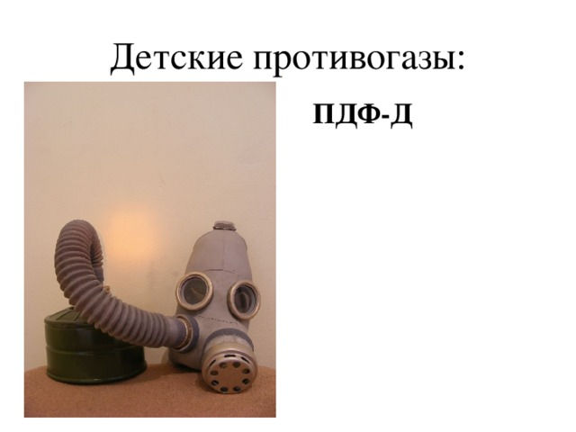 Детские противогазы: ПДФ-Д