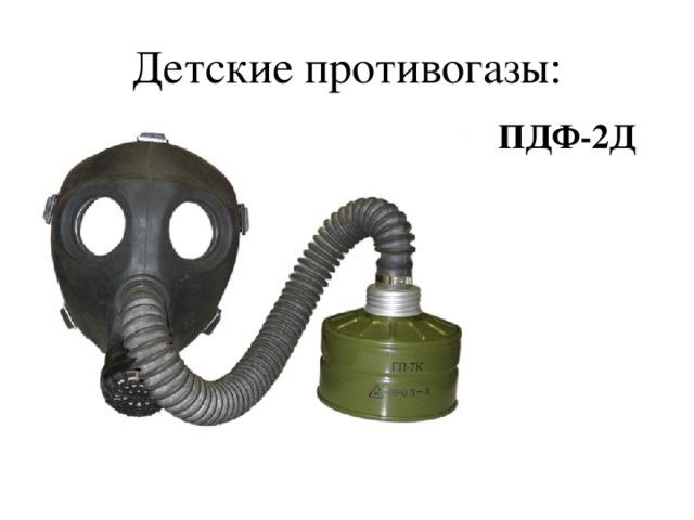 Детские противогазы: ПДФ-2Д