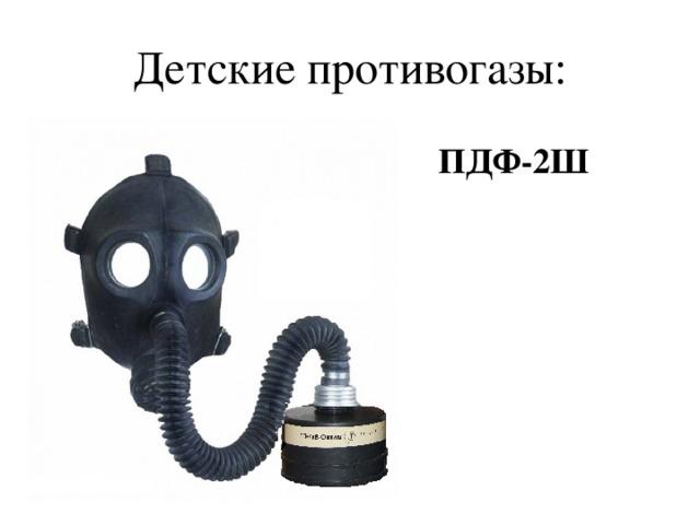 Детские противогазы: ПДФ-2Ш