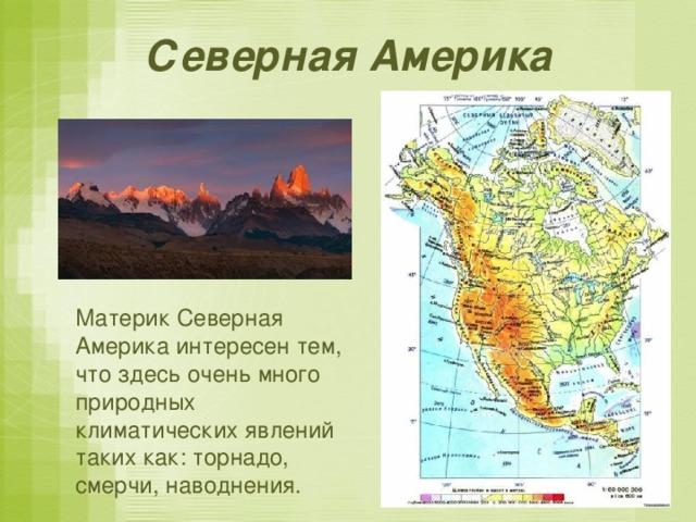 Северная Америка Материк Северная Америка интересен тем, что здесь очень много природных климатических явлений таких как: торнадо, смерчи, наводнения.