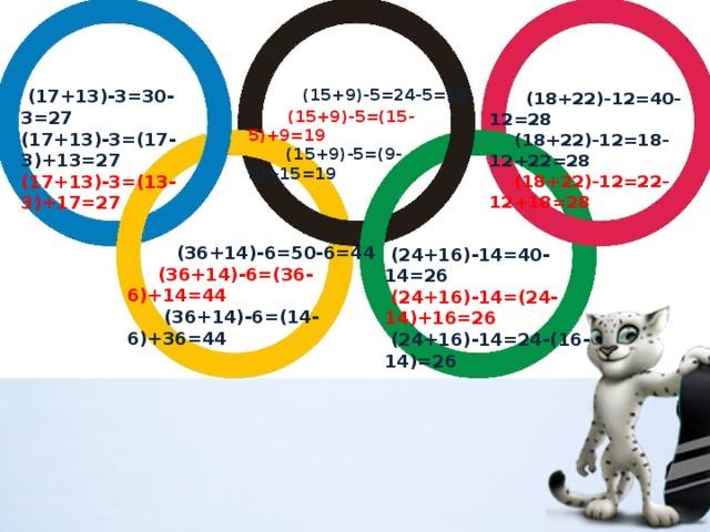 (15+9)-5=24-5=19  (17+13)-3=30-3=27 (17+13)-3=(17-3)+13=27   (15+9)-5=(15-5)+9=19 (17+13)-3=(13-3)+17=27  (15+9)-5=(9-5)+15=19  (18+22)-12=40-12=28  (18+22)-12=18-12+22=28  (18+22)-12=22-12+18=28  (36+14)-6=50-6=44  (36+14)-6=(36-6)+14=44  (36+14)-6=(14-6)+36=44  (24+16)-14=40-14=26  (24+16)-14=(24-14)+16=26  (24+16)-14=24-(16-14)=26