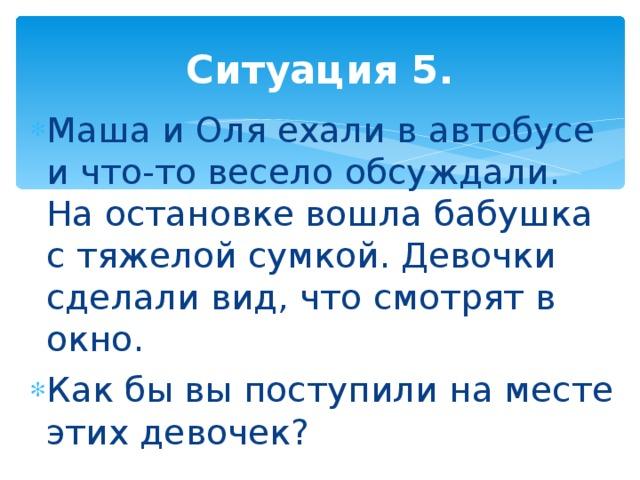 Ситуация 5.