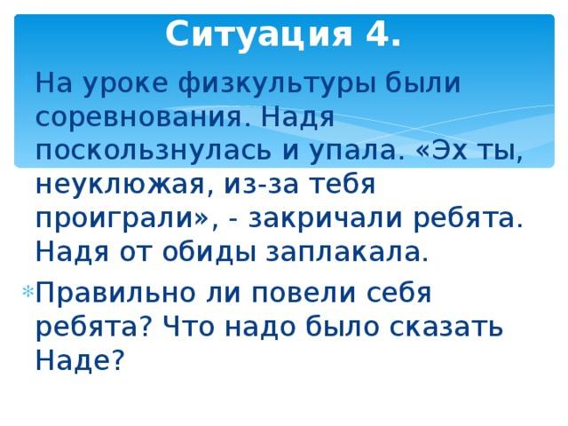 Ситуация 4.