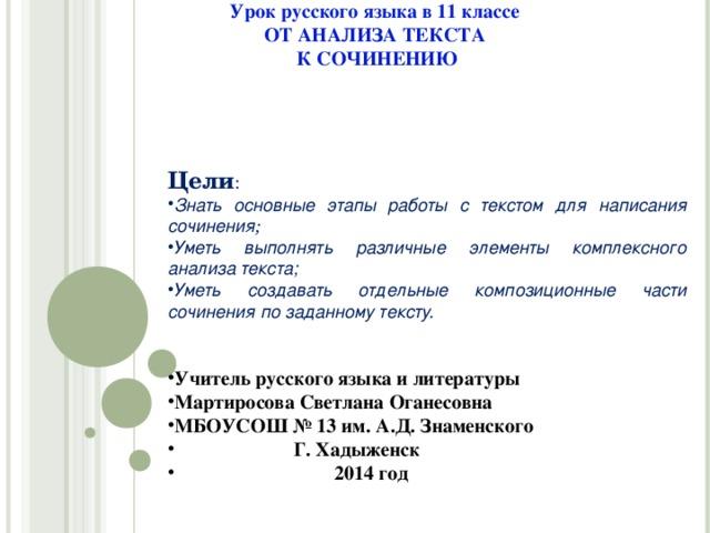 Урок русского языка в 11 классе  ОТ АНАЛИЗА ТЕКСТА  К СОЧИНЕНИЮ Цели :