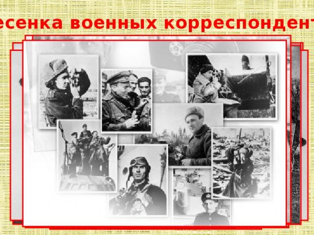 «Песенка военных корреспондентов»