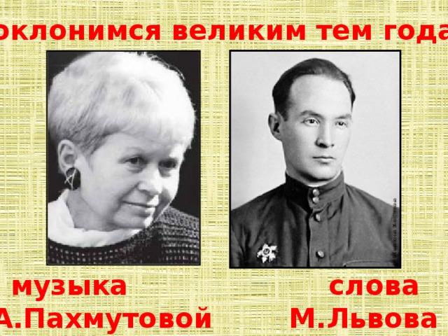 « Поклонимся великим тем годам» музыка слова А.Пахмутовой М.Львова