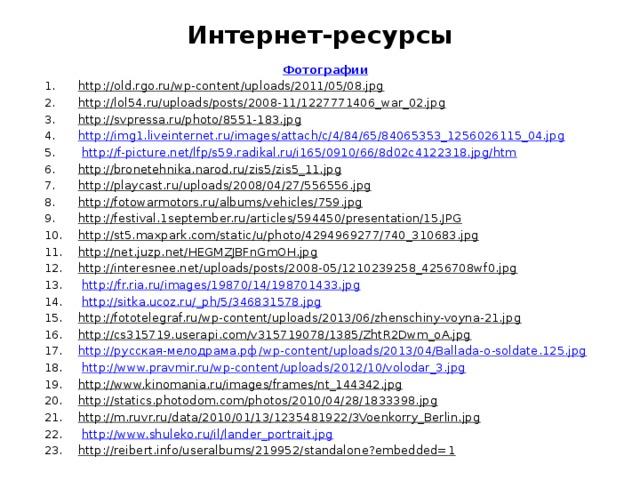 Интернет-ресурсы Фотографии