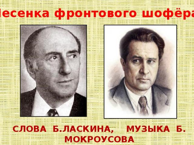 « Песенка фронтового шофёра» Слова Б.Ласкина, музыка Б. Мокроусова