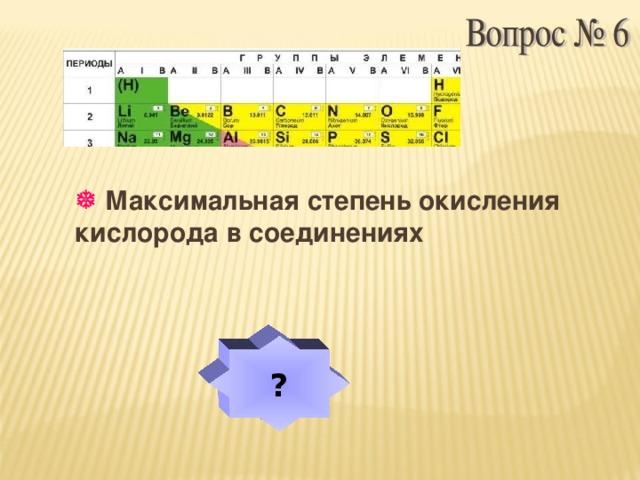   Максимальная степень окисления кислорода в соединениях ?