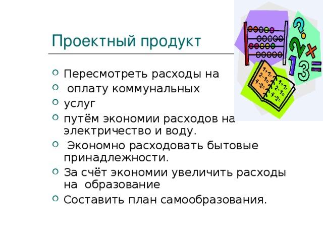Проектный продукт