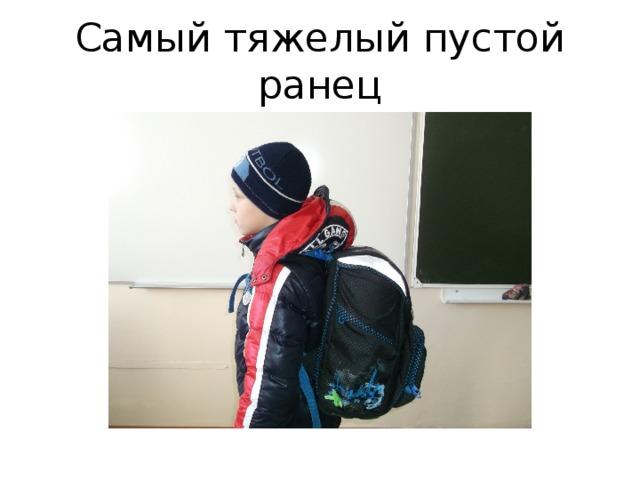 Самый тяжелый пустой ранец