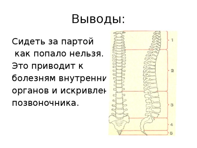 Выводы: Сидеть за партой  как попало нельзя. Это приводит к болезням внутренних органов и искривлению позвоночника.