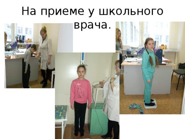 На приеме у школьного врача.