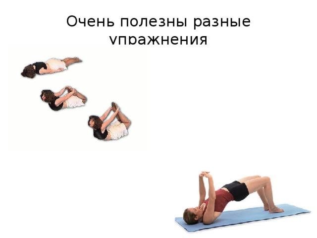 Очень полезны разные упражнения