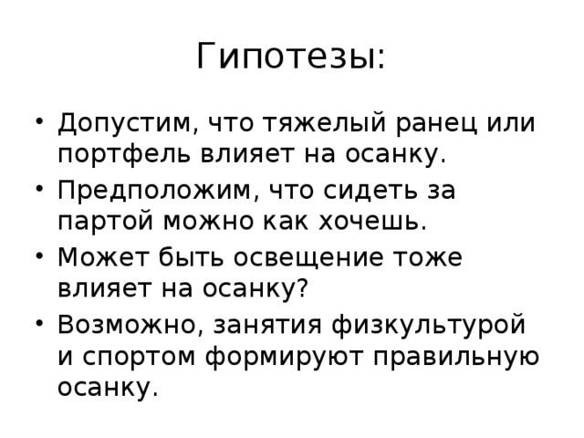 Гипотезы:
