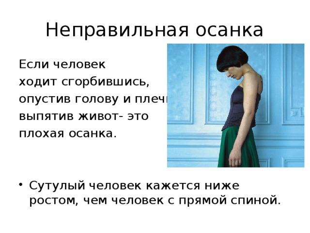 Неправильная осанка Если человек ходит сгорбившись, опустив голову и плечи, выпятив живот- это плохая осанка.