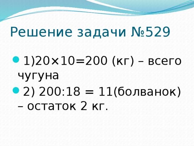 Решение задачи №529