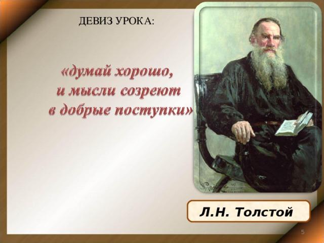 ДЕВИЗ УРОКА: Л.Н. Толстой