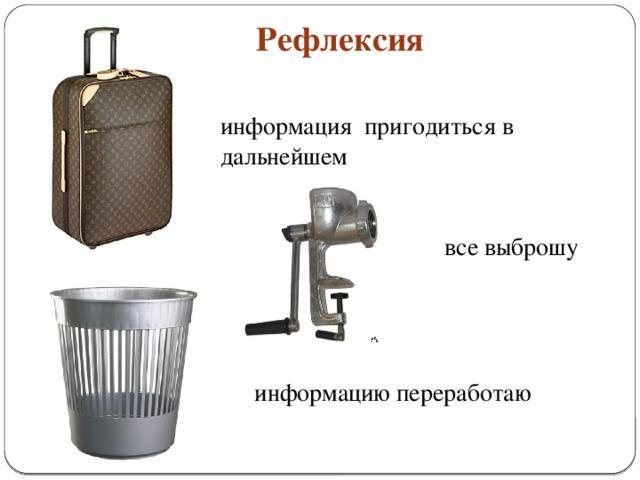 Рефлексия информация пригодиться в дальнейшем все выброшу информацию переработаю