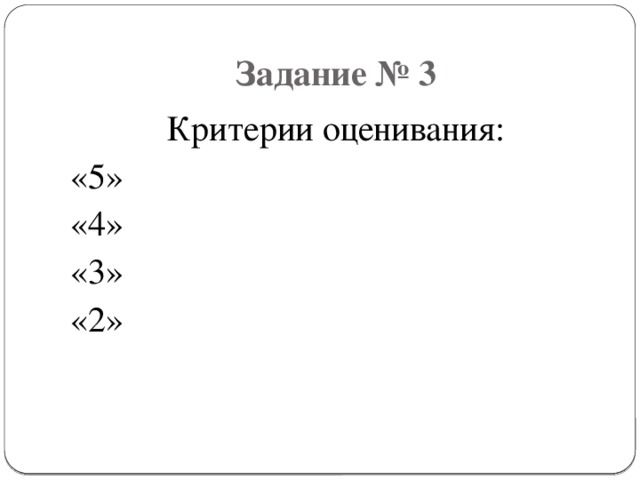 Задание № 3 Критерии оценивания: «5» «4» «3» «2»