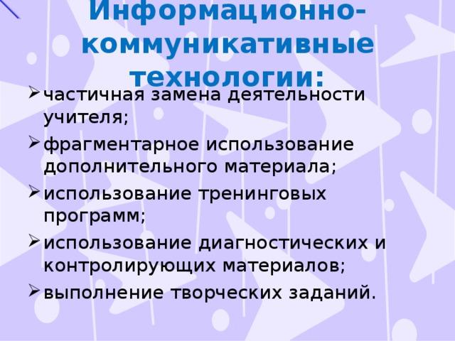 Информационно-коммуникативные технологии: