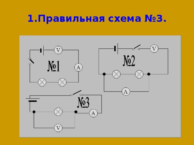 1.Правильная схема №3.