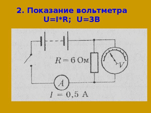 2. Показание вольтметра U=I*R ; U=3B