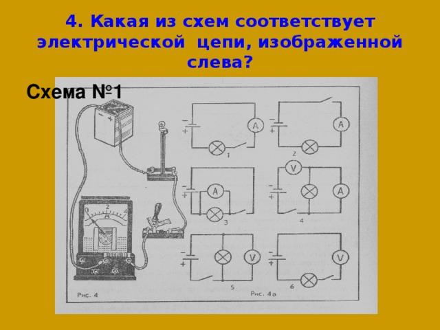 4. Какая из схем соответствует электрической цепи, изображенной слева? Схема №1