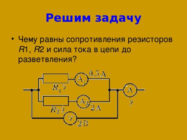 Решим задачу