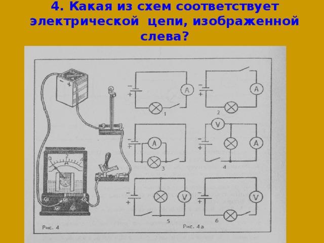 4. Какая из схем соответствует электрической цепи, изображенной слева?