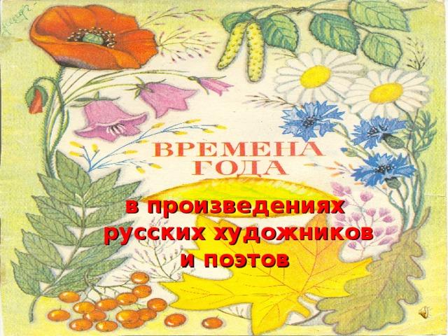 в произведениях  русских художников и поэтов