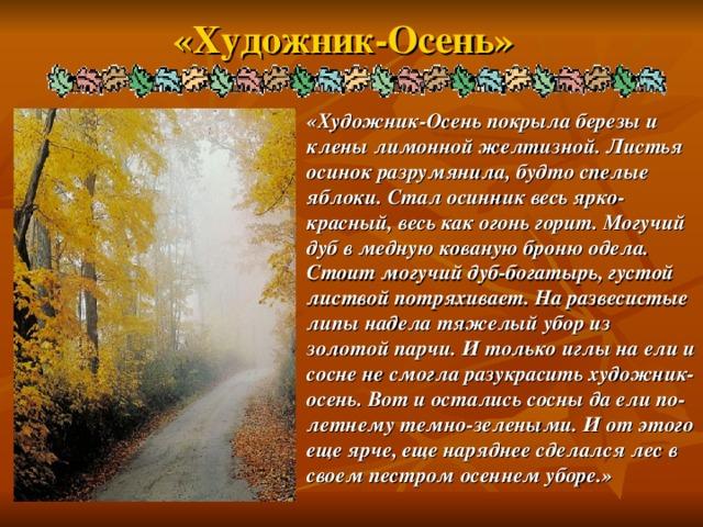 «Художник-Осень»
