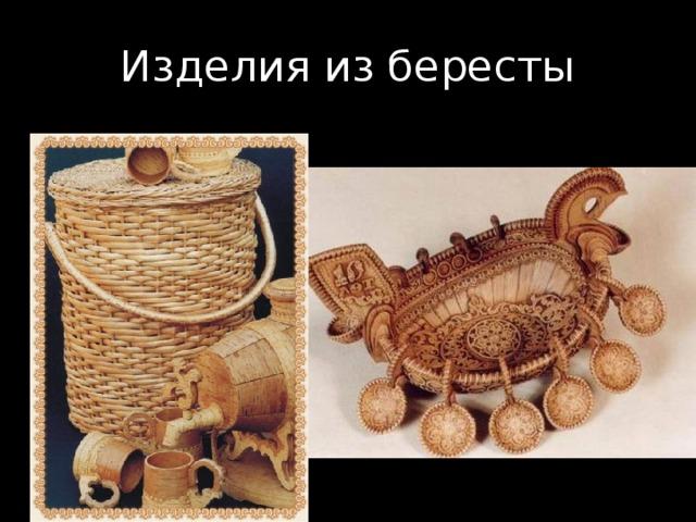 Изделия из бересты