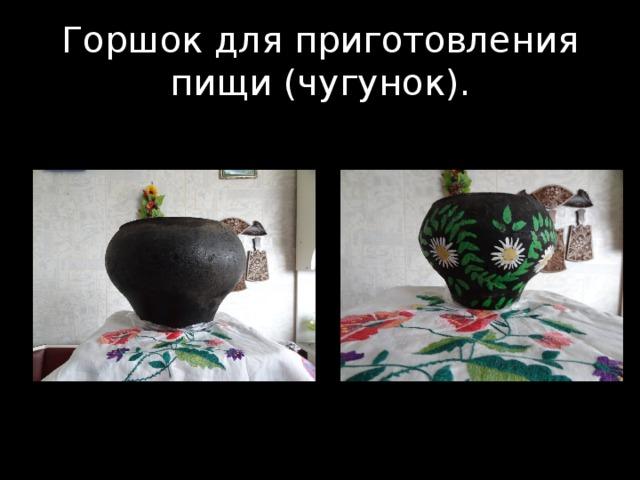 Горшок для приготовления пищи (чугунок).