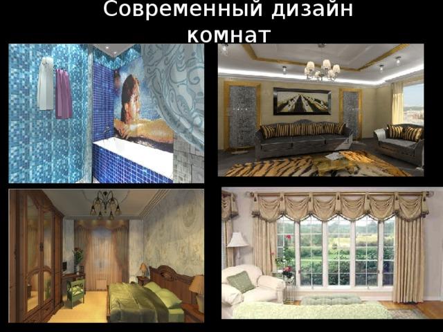 Современный дизайн комнат
