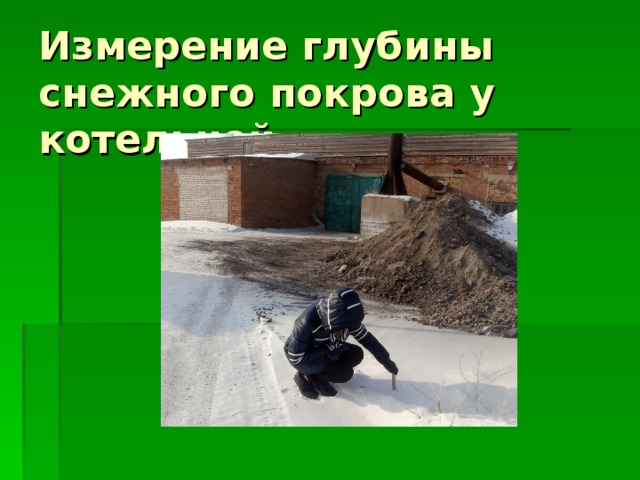 Измерение глубины снежного покрова у котельной