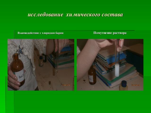 исследование химического состава Взаимодействие с хлоридом бария Помутнение раствора