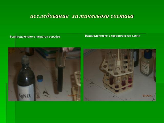 исследование химического состава Взаимодействие с перманганатом калия Взаимодействие с нитратом серебра