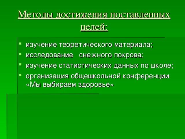 Методы достижения поставленных целей: