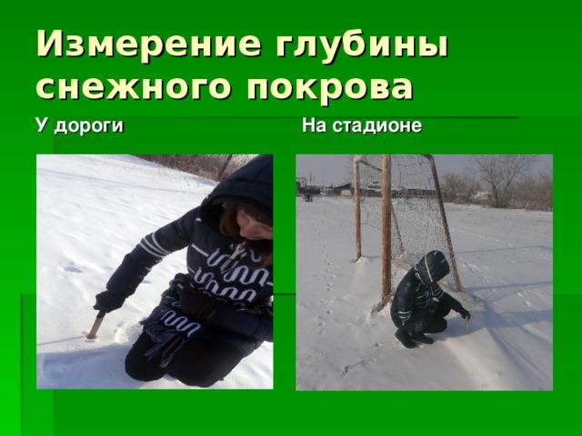 Измерение глубины снежного покрова У дороги На стадионе