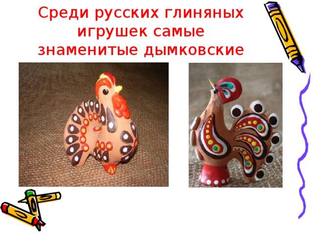 Среди русских глиняных игрушек самые знаменитые дымковские