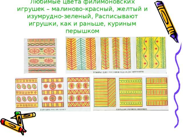 Любимые цвета филимоновских игрушек – малиново-красный, желтый и изумрудно-зеленый, Расписывают игрушки, как и раньше, куриным перышком