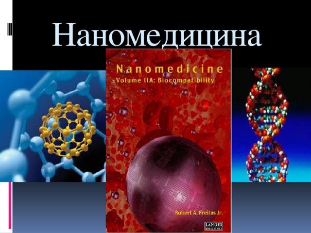 Наномедицина