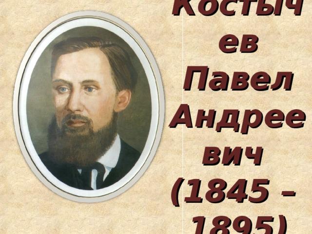 Костычев Павел Андреевич  (1845–1895)