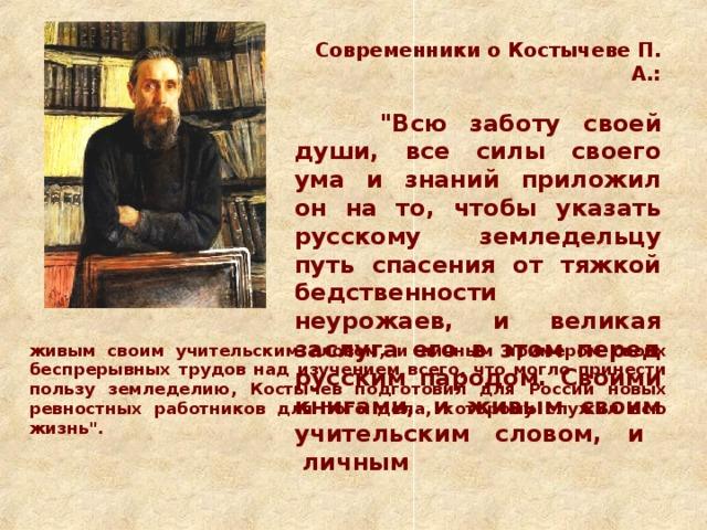Современники о Костычеве П. А.: