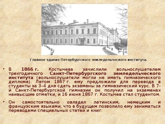 Главное здание Петербургского земледельческого института.