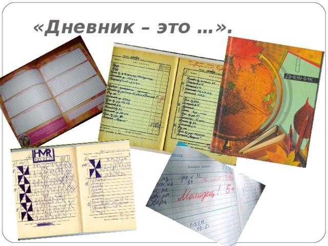 «Дневник – это …».